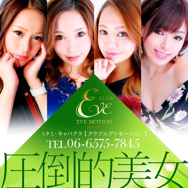 CLUB EVE MOTION MINAMI