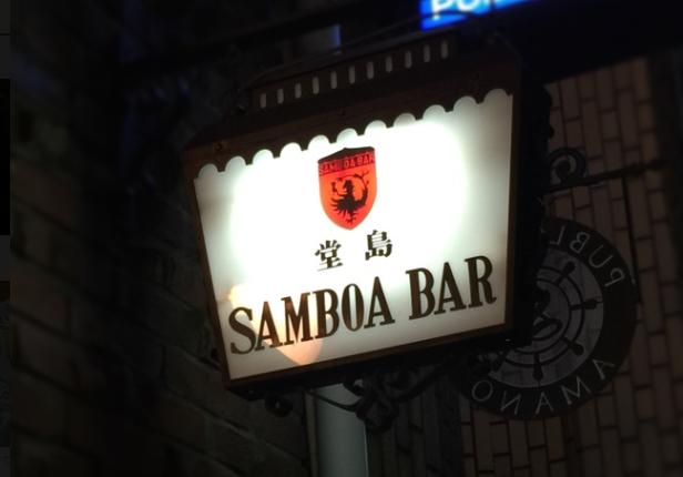 堂島サンボア