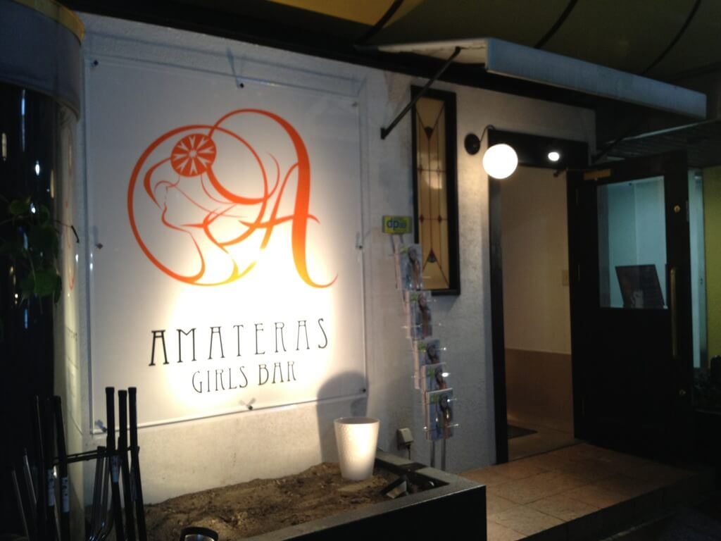 AMATERAS(アマテラス)