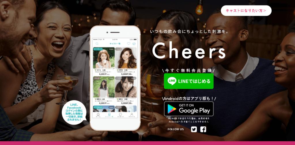 ギャラ飲みアプリCheersサイトトップ