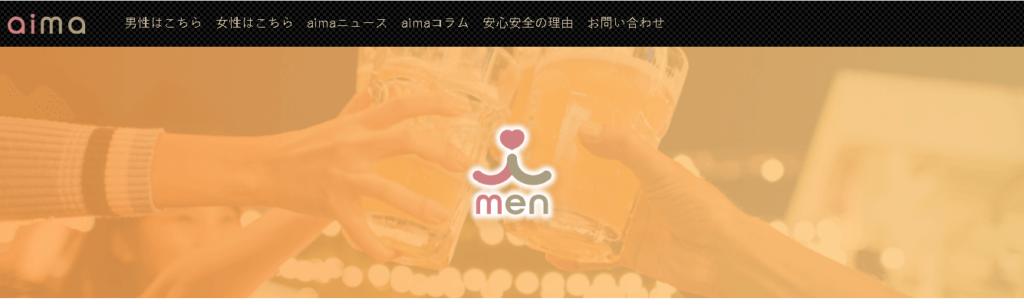アイマ公式サイト