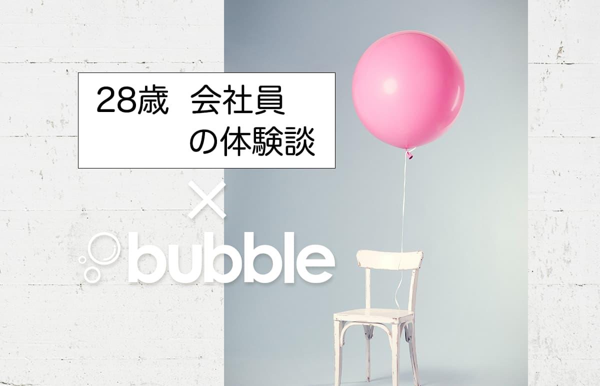 bubbleでデート