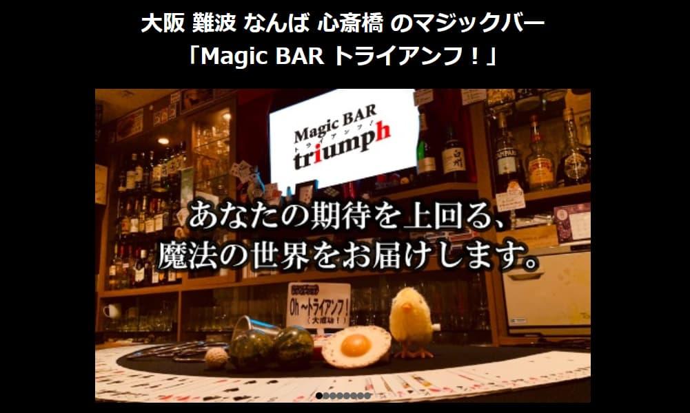 Magic BAR トライアンフ!