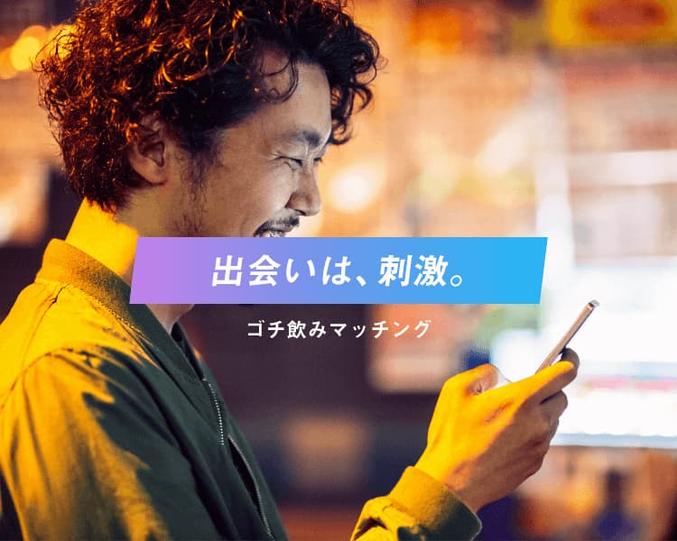 『bubble』はどんなサービス?